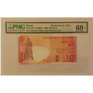 澳門大西洋銀行 2005 $10 (超高分 亞軍分 補版 無4) S/N: ZZ397219 - PMG 69 EPQ Gem Unc