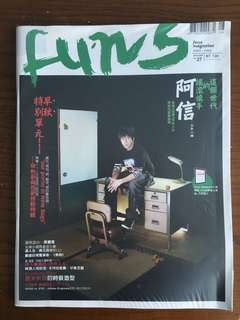 funs magazine 放肆玩 放雜誌  vol 27  五月天阿信封面 mayday 雜誌