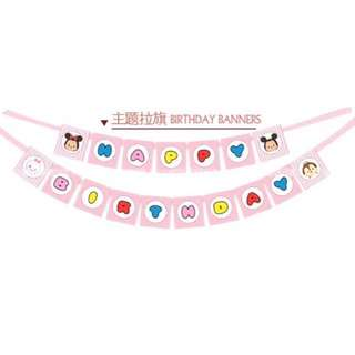 Tsum Tsum party birthday banner