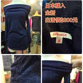 日本百貨購入露肩上衣