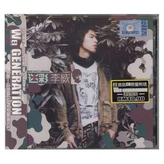 李威 Li Wei: <迷彩> 2003 CD (全新未拆)