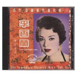 李香兰 Li Xiang Lan (Lee Hsiang Lan): <兰闺寂寂> 1992 CD