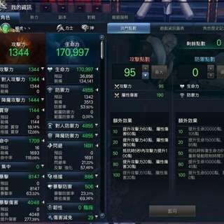 Blade and souls Taiwan acc(劍靈 台灣)