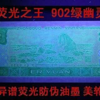分享绿幽灵荧光图。PMG专用目录。荧光之王。