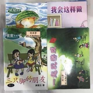 Chinese storybooks for kindergarten (30 books)