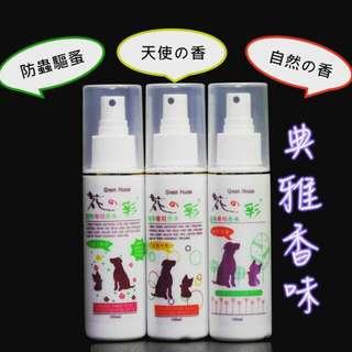 【花之彩】寵物專用香水Pet Perfume