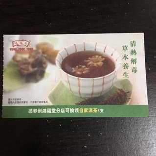 鴻福堂涼茶換領卷