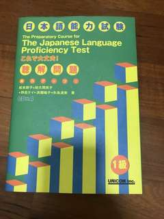 JLPT Level 1 listening comprehension book with CD