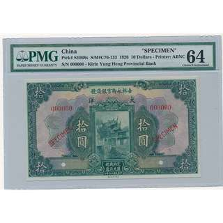 """1926年~ 吉林永衡官銀錢號 拾圓""""SPECIMEN"""" PMG 64 Choice Uncirculated"""
