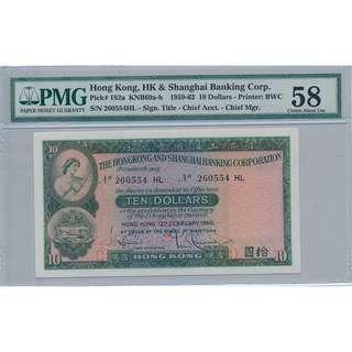1960年~ 香港匯豐銀行拾圓 $10 PMG58 Choice About Unc