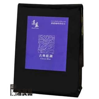 🚚 ※樂活良品※ 湛盧咖啡經典獨家古典藍調咖啡豆(2磅-908g)/買11包再送1包,加碼特惠請看賣場介紹