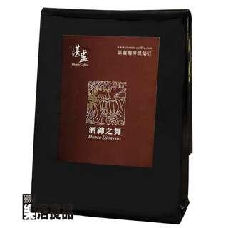🚚 ※樂活良品※ 湛盧咖啡經典獨家酒神之舞咖啡豆(2磅-908g)/買11包再送1包,加碼特惠請看賣場介紹