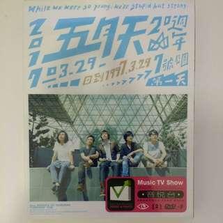 [Music Empire] 五月天 Mayday - 《20周年 回到 1997.3.29 LIVE @ 7号公园第一天 演唱会》Concert DVD