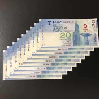 (多張無4/7尾ABAB可選)2008年 第29屆奧林匹克運動會 北京奧運會- 香港奧運 紀念鈔