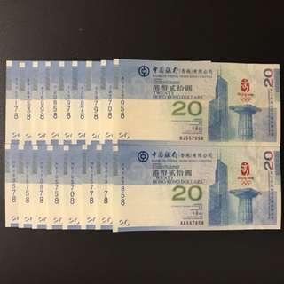(多張尾8可選)2008年 第29屆奧林匹克運動會 北京奧運會- 香港奧運 紀念鈔