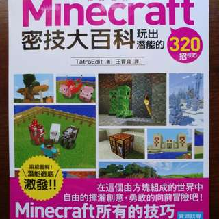 Minecraft 密技大百科 玩出潛能的320招技巧
