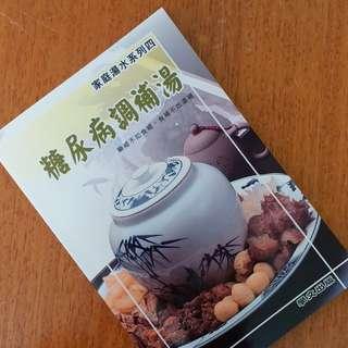 【New 全新】糖尿病調補湯  食譜