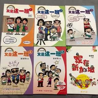 又是这一班 & 家在新加坡 漫画 翁添保