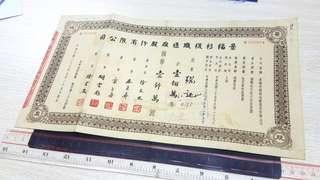 1948年景福衫襪製造廠股票一枚 包郵便宜出27