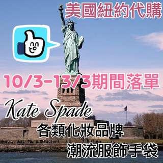 美國紐約代購10/3-13/3 Kate Spade及各品牌