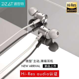 DZAT/渡哲特 DT-10N主動降噪耳機 Hi-Res Audio 認証 Active Noise Cancellation In-ear Earphones 飛機 溫習