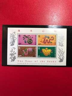 香港郵票-農曆生肖蛇年(第二組)小全張