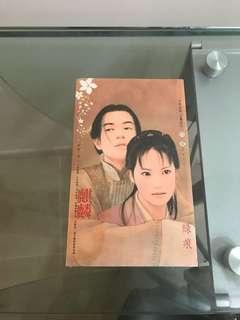 綠痕愛情小說 - 妖鏡,花凋,還童,麒麟(4本$20,可分售)
