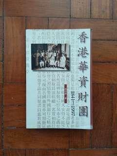 香港華資財團 1841 - 1997
