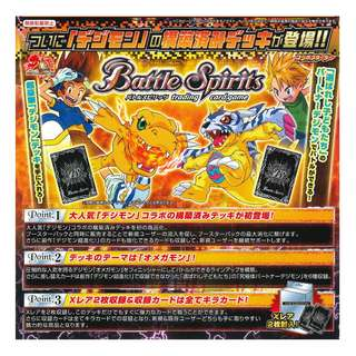 [PO] Digimon Collaboration Starter SD45