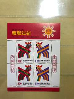 台灣郵票-歲次癸酉(雞年)民國81年