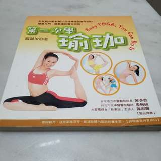 Chinese book on Yoga for Beginners