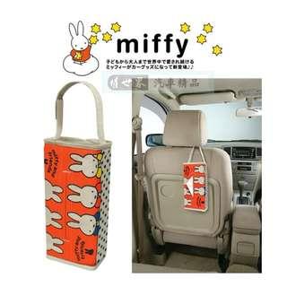 🚚 權世界@汽車用品 日本進口 MIFFY米飛兔圖案 直掛式帆布面紙盒套(可吊掛車內頭枕) DB32