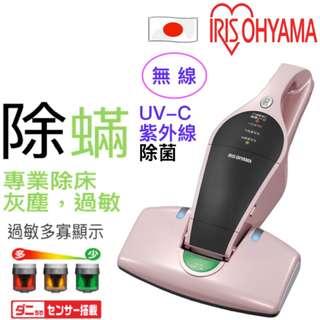 IRIS OHYAMA - 日本版 除塵蟎無線吸塵機 IC-FDC1 棕色 附有三腳插頭