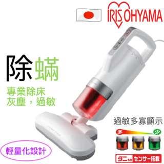 IRIS OHYAMA - 香港行貨 IC-FAC2 超輕量除塵蟎吸塵器 白色