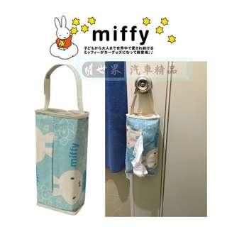 權世界@汽車用品 日本進口 MIFFY米飛兔圖案 直掛式帆布面紙盒套(可吊掛車內頭枕) DB34