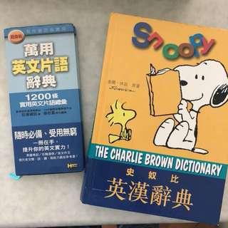 Children Dictionary x 2