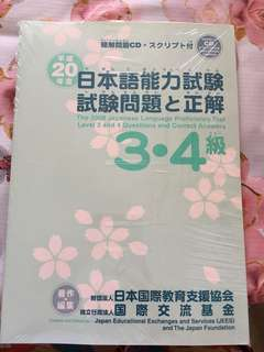 (Brand New) JLPT N3 and N4 Practice Exams