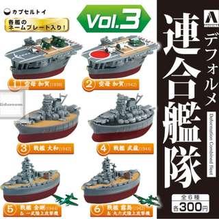 AOSHIMA 連合艦隊 VOL3 #3 戰艦大和