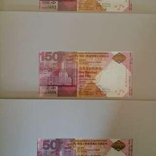 匯豐150周年紀念鈔3套單張