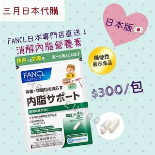 🇯🇵日本專門店直送❤️FANCL 內脂營養素