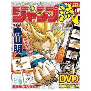 日版 龍珠 DRAGON BALL Z Jump 流 鳥山明 集英社 DVD 第一期 $199 郵寄/中環MTR交收