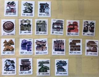 中國民居普23+普25+普26 郵票全19枚