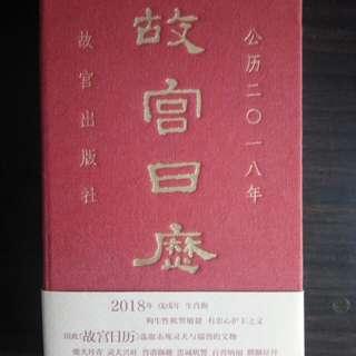 Chinese Calendar 故宫日历