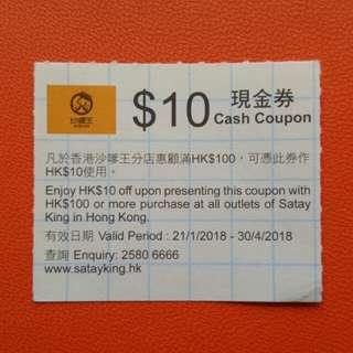 👑 沙嗲王 $10現金券 Cash Coupon(你購物 我送贈 免費)