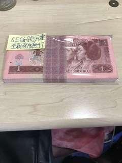96元人民幣,全新直版,百張連號,共售