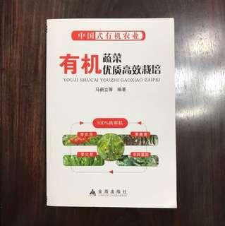 有機蔬菜優質高效栽培(將會在4月25日前下架)
