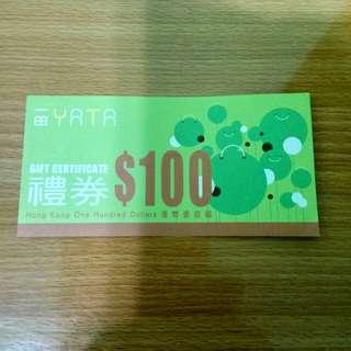—田現金券$100