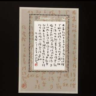 Miniature Sheet - Singapore 2006 - Local Artists Art Series - Tan Swie Hian Stamp