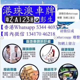 辦理【港珠澳車牌 港珠澳车牌】彭生香港電話53444693 國內微信 13417046218 微信ID:PYGLTD   請加微信或Whatsapp。請勿網上留言。