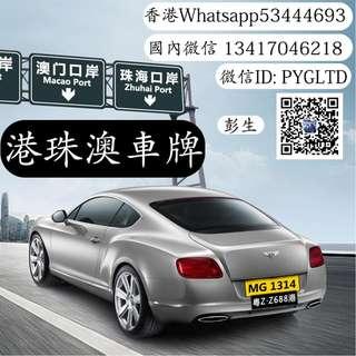【港珠澳車牌 辦理 】香港電53444693 國內微信13417046218 微信ID:PYGLTD  彭生   請加微信或Whatsapp。請勿網上留言。
